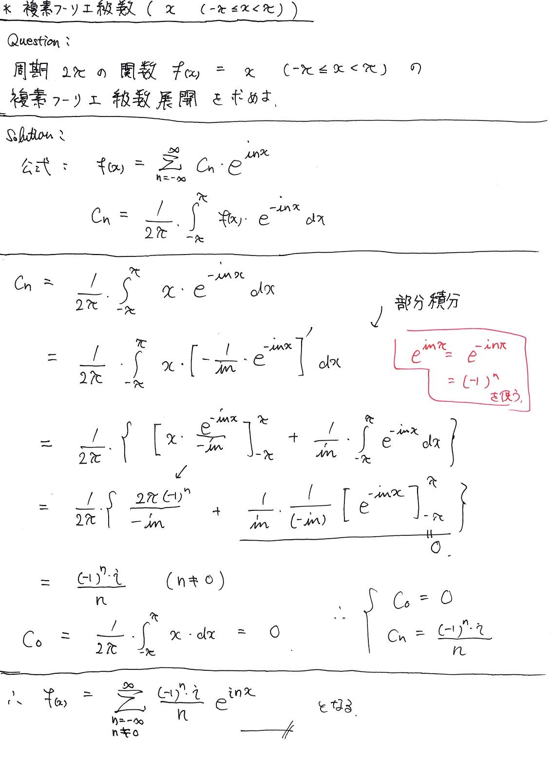 複素 フーリエ 級数