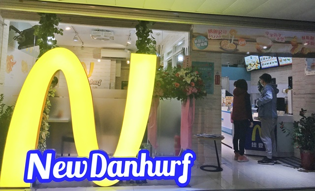 Newdanhurf 扭登和台北松山店~台北松山素食/蔬食麥當勞