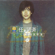 Richie Ren (Ren Xian Qi 任贤齐) - Ren Xiao Yao (任逍遥)