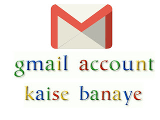 hindi me jane gmail account kaise banate hai, gmaile par email kaise banate hai