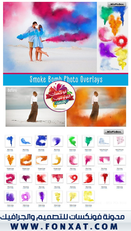 Smoke Bomb Photo Overlays png file hiqulity