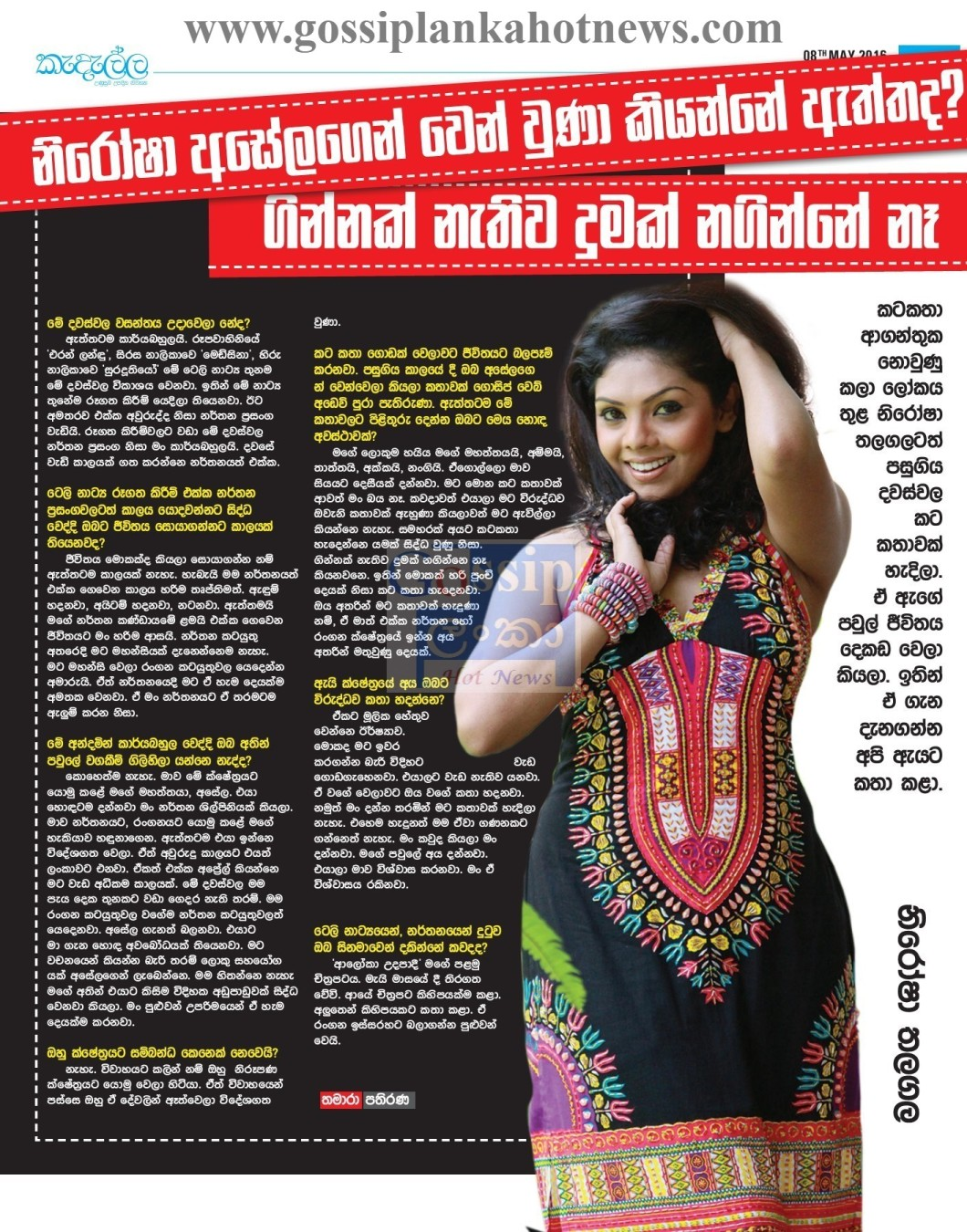 Gossip Chat with Nirosha Thalagala - Gossip Lanka News