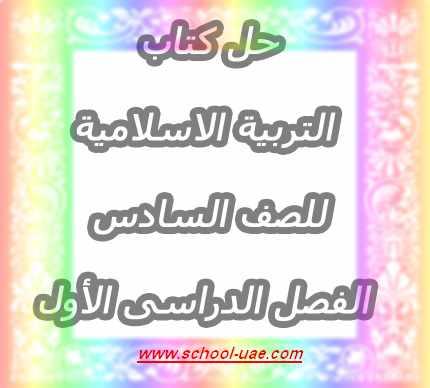حل كتاب التربية الاسلامية للصف السادس الفصل الدراسى الأول