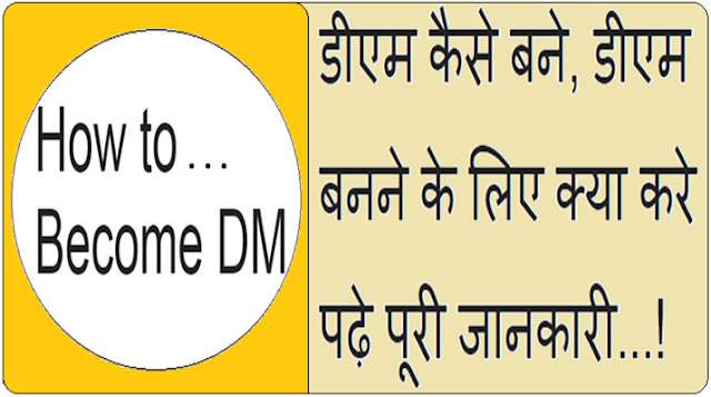 How to become DM in Hindi