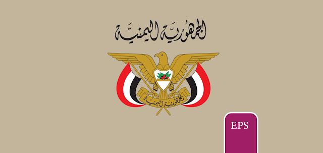 تحميل مخطوطة الجمهورية اليمنية مفتوحة المصدر بصيغة EPS - بلال ارت