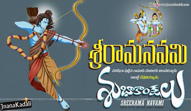 telugu devotional festival Greetings free download, Spiritual Telugu Greetings on Sri Ramanavami