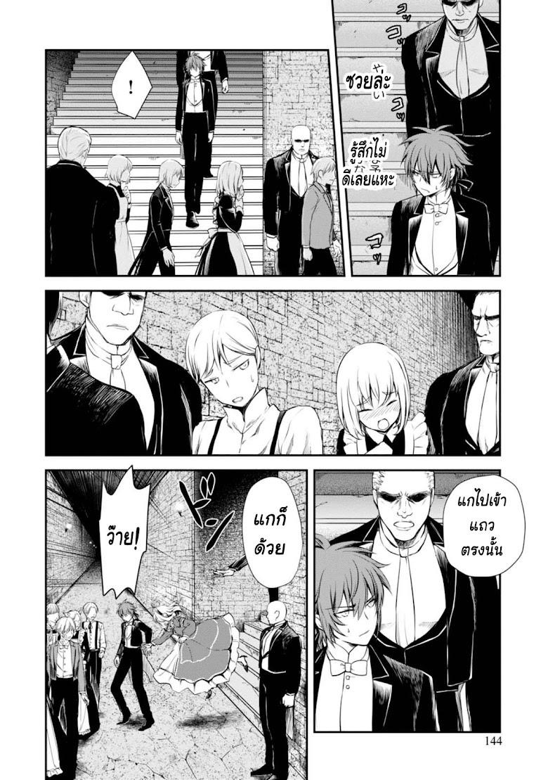 Isekai Goumon Hime - หน้า 18
