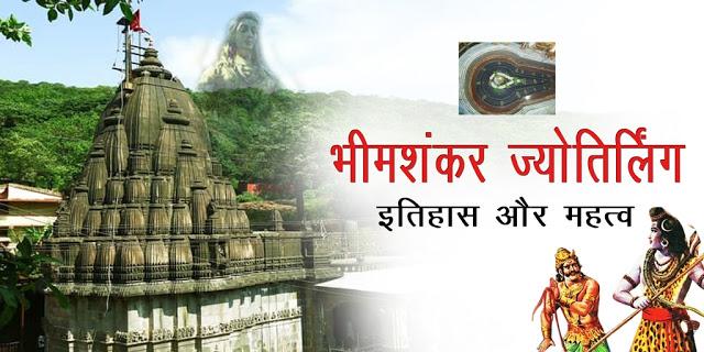 BHIMASHANKAR-JYOTIRLING-HISTORY-JANKARI, JYOTIRLING-HISTORY-BHIMASHANKAR