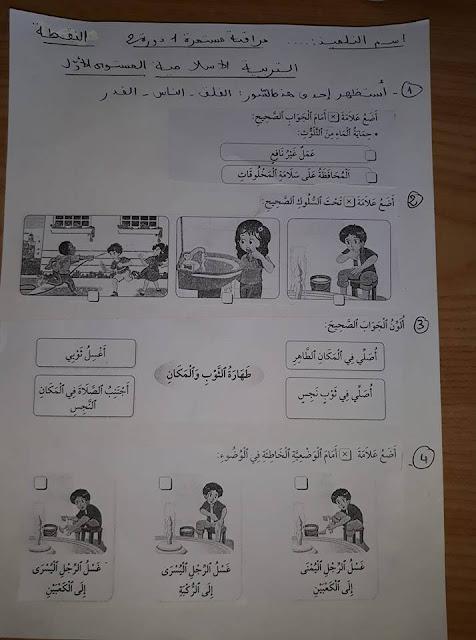 الفرض 1 الدورة الثانية  التربية الإسلامية المستوى الأول