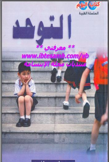 تحميل كتاب التوحد pdf
