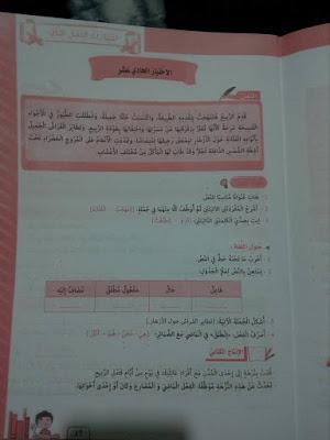 فروض السنة الرابعة ابتدائي الجيل الثاني في مادة اللغة العربية الفصل الثاني