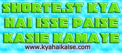 Shorte.St Kya Hai Aur Shorte.St Se Paise Online Money Kaise Kamaye
