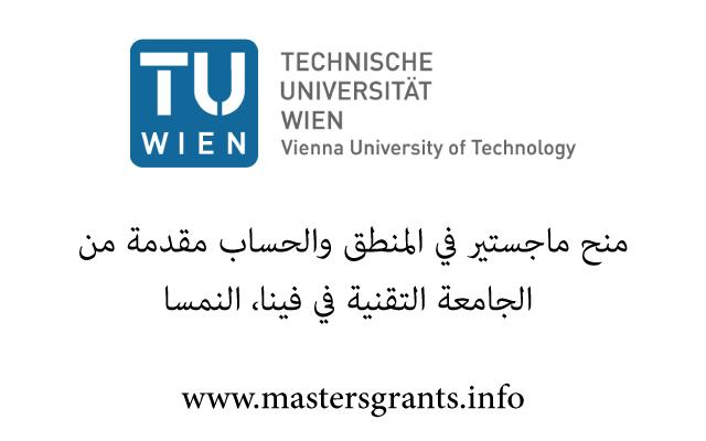 منح ماجستير في المنطق والحساب مقدمة من الجامعة التقنية في فينا، النمسا