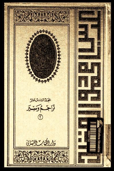 كتاب رجاء محمود ابوعلام pdf
