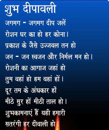 Happy Deepavali Poems 2014