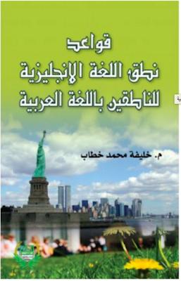 تحميل كتاب قواعد النطق الانجليزية للناطقين باللغة العربية PDF