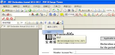 如何更改PDF-XChange Viewer 打字機的預設字形及大小! ~ 詹自文網絡誌