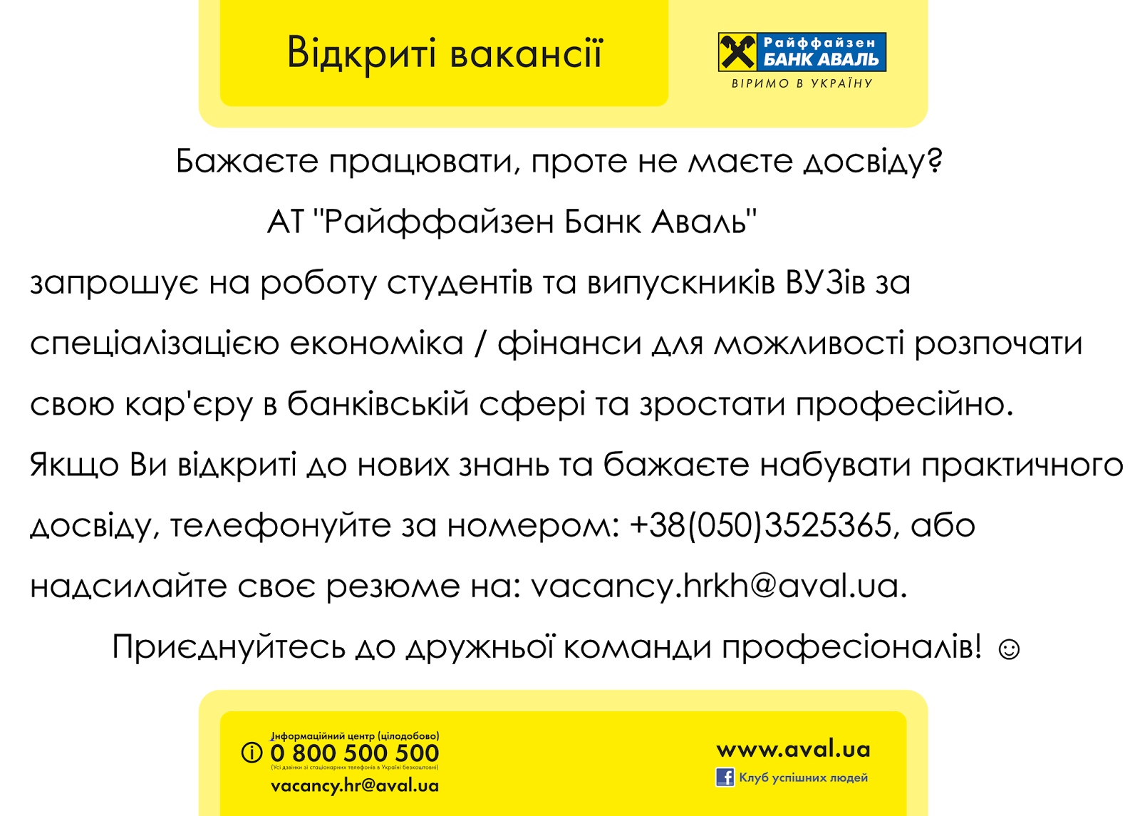 Робота у Райффайзен Банк Аваль