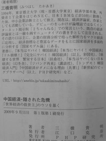 三橋貴明 経歴