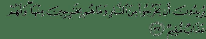 Surat Al-Maidah Ayat 37