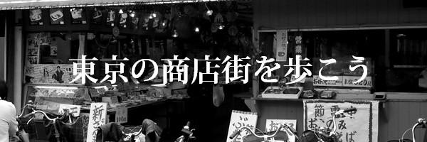 東京の商店街を歩こう
