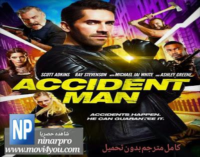 مشاهدة فيلم Accident Man 2018 مترجم كامل Online