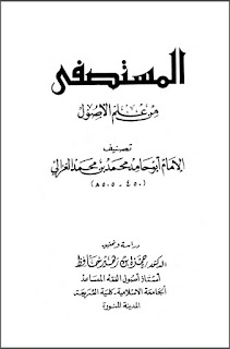 Download Kitab al-Mustashfa Karya Imam Ghazali