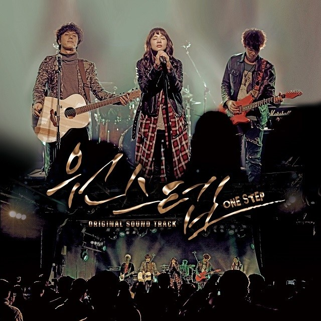 Lyric : Heo Young Saeng (허영생) - I`m Standing But (버티고 있지만) (OST. One Step)