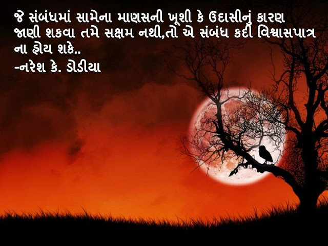 Je Sambandh Ma Same na Manas Ni khushi Ke Udasi Quote By Naresh K. Dodia