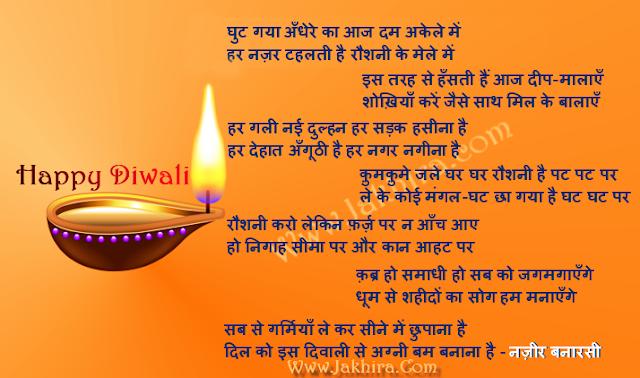 happy diwali shayari nazeer banarasi