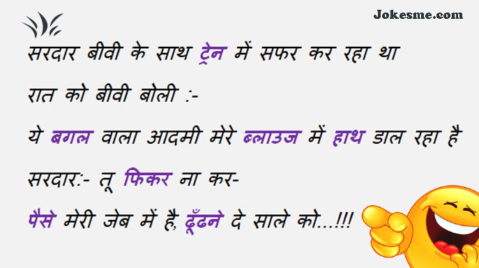 biwi ka blouse funny jokes