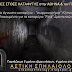 Υπόγειες στοές καταφυγής στην Αθήνα & τον Πειραιά (ντοκουμέντα)
