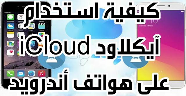 icloud,ايفون,اندرويد,عمل حساب icloud,apple icloud,الايفون,تسجيل حساب icloud,ايباد,آيفون,تقنية,طريقة استخدام قوقل درايف,ابل,طريقة تشغيل ايفون جديد,طريقة العثور على الايفون,الايكلاود,آي كلاود,عندك جهاز اندرويد,الاسماء الهاتف,الاندرويد,رسائل,ايفون 7