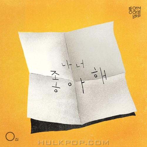 Joa Band – 0집 – 좋아요 – Single