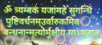 Mahamrityunjay Mantra Hindi text and Sanskrit