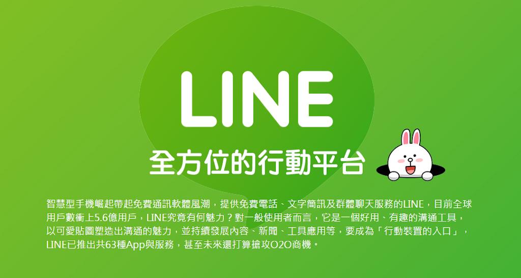 [資訊圖表]LINE打造行動入口-大平台、大流量、大商務(3-3)|數位時代