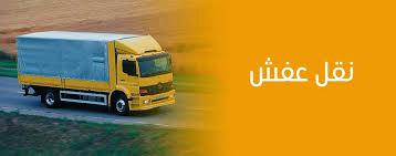 نقل اثاث في بلجرشي