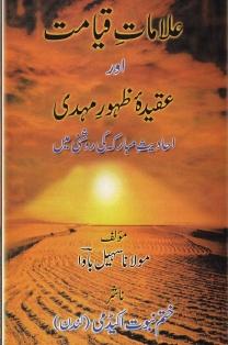 Alamat e Qayamat Aur Aqeeda Zahoor e Mahdi Urdu Book PDF Free Download