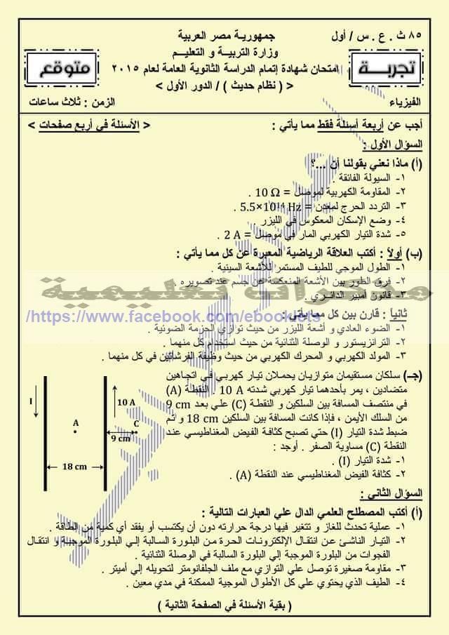 امتحان تجربة متوقع لمادة الفيزياء الصف الثالث الثانوى بنموذج الاجابة الاستاذ عبد الرحمن اللباد