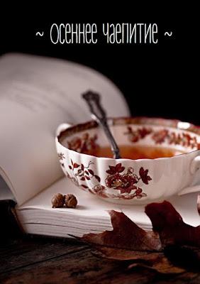 Осеннее чаепитие от Ивиты