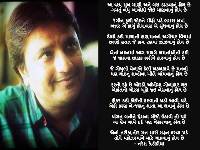 आ द्रश्य सुख माणी अने बस दाझवानुं होय छे Gujarati Gazal By Naresh K. Dodia