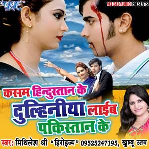 Kasam Hindustan Ke Dulhiniya Laib Pakistan Ke - Bhojpuri music album Khushboo Uttam