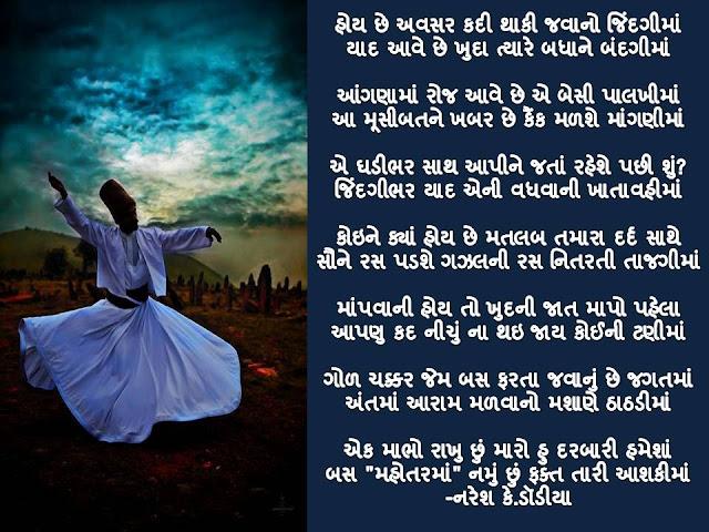याद आवे छे खुदा त्यारे बधाने बंदगीमां Gujarati Gazal By Naresh K. Dodia