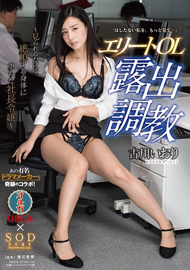 STAR-849 Furukawa Iori Elite OL Exposure Training ~ President's Younger Daughter Who Fell Into A Body That Cums Just By Being Seen