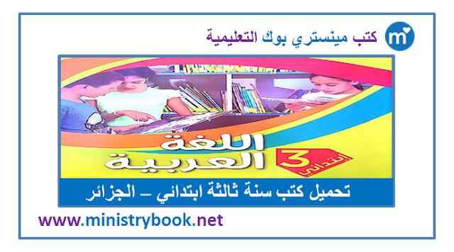 كتاب اللغة العربية سنة ثالثة ابتدائي 2020-2021-2022-2023