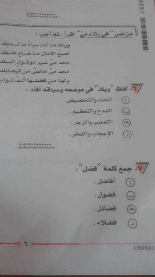 اجابة امتحان اللغة العربية للصف الثالث الثانوي 2018 0%2B%252818%2529