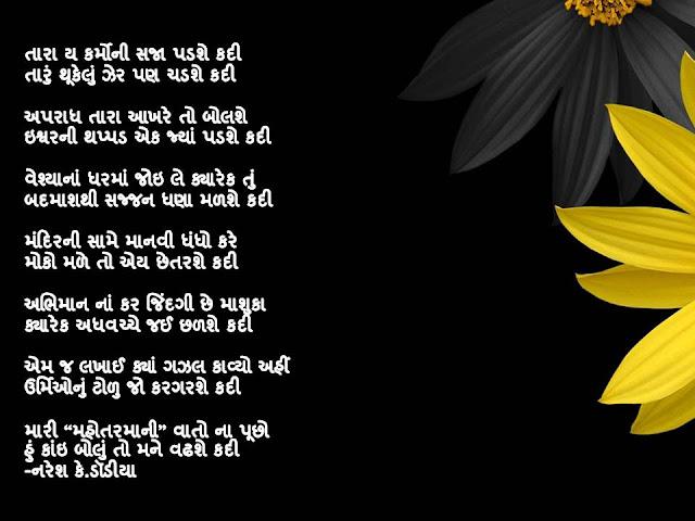 तारा य कर्मोनी सजा पडशे कदी Gujarati Gazal By Naresh K. Dodia