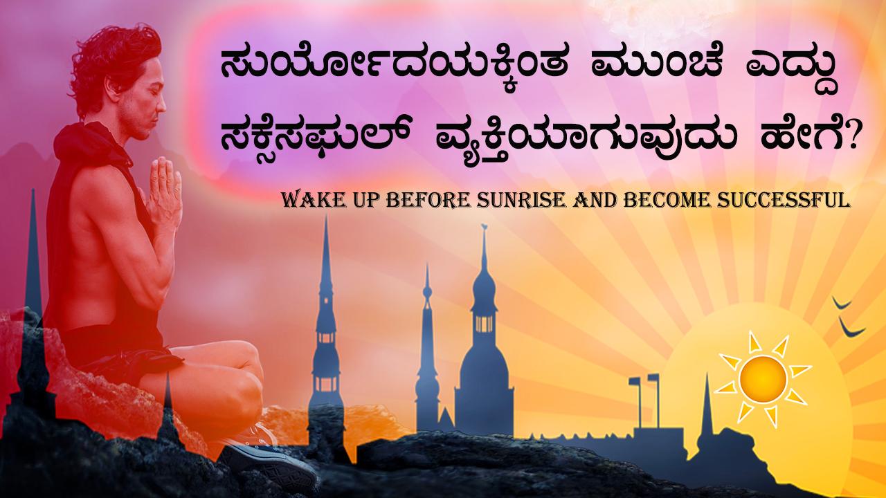 ಸುರ್ಯೋದಯಕ್ಕಿಂತ ಮುಂಚೆ ಎದ್ದು ಸಕ್ಸೆಸಫುಲ್ ವ್ಯಕ್ತಿಯಾಗುವುದು ಹೇಗೆ? : Wake Up before Sunrise and Become Successful