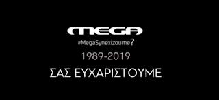 Το αποχαιρετιστήριο βίντεο των εργαζομένων του MEGA