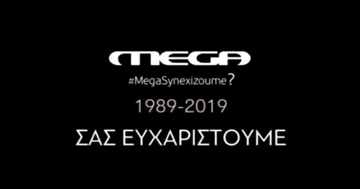 Δακρυσαν ολοι οι εργαζομενοι - Το αποχαιρετιστήριο βίντεο των εργαζομένων του MEGA